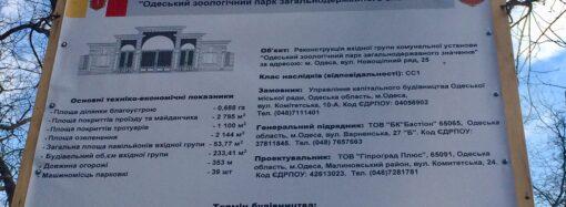 В Преображенском парке Одессы будут новый проезд и парковка: как продвигается строительство (фото)