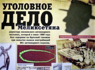Как из Одессы ожерелье императрицы Екатерины II вывозили