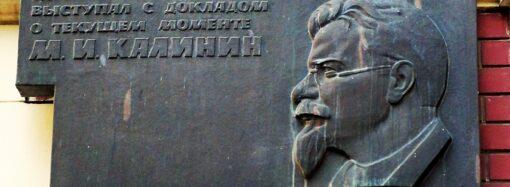 В Одессе демонтировали мемориальную доску, посвященную докладу Калинина «о текущем моменте»