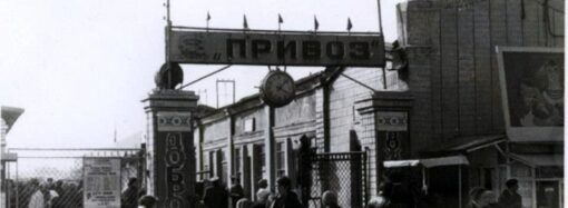 Торговая полиция, чумной пожар и клад «царя Мидаса»: истории и легенды одесского «Привоза»