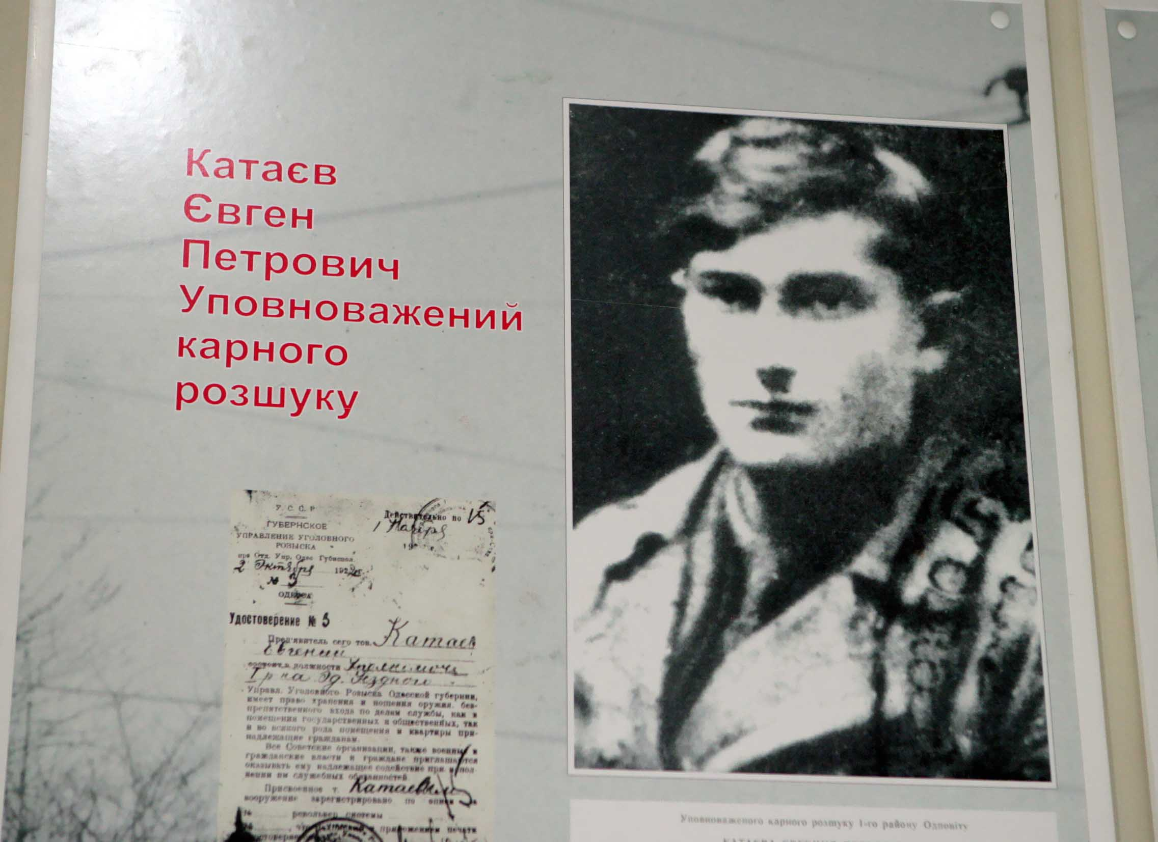 Стенд сотрудника уголовного розыска писателя Евгения Катаева