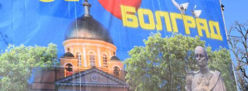Почему в Европарламенте против раздела Болградского района Одесской области?