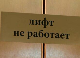 Одесситы пожаловались на неработающий лифт в 16-этажке