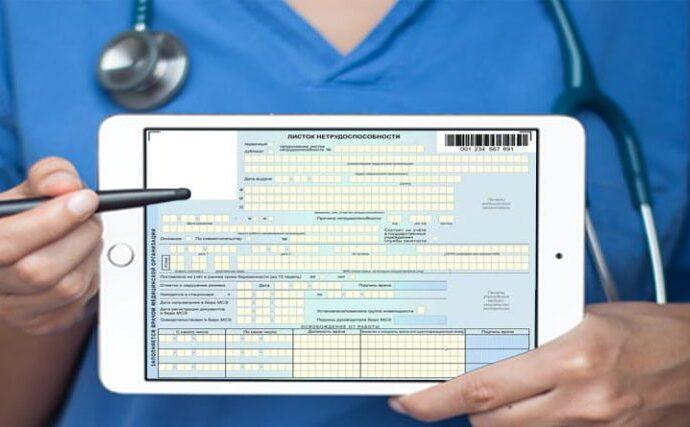 Новые правила получения больничного: кто выдает и оплачивает?