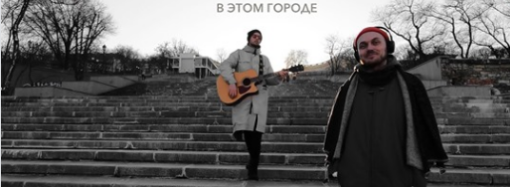 До Дня закоханих одеський музичний гурт випустив кліп (відео)