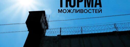 Начальника Одеського СІЗО та ще двох співробітників звільнено із займаних посад