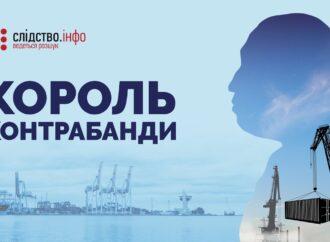 Король контрабанди: у мережі опублікували фільм-розслідування про бізнесмена з Одеси (відео)