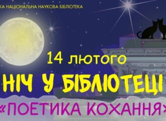 Одесская библиотека приглашает на ночь любви