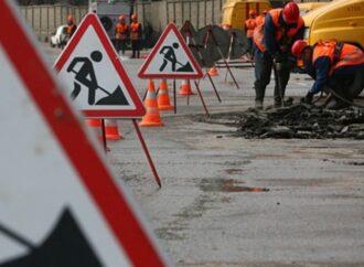 Ремонт дорог в Одессе 30 апреля: какие улицы лучше объезжать