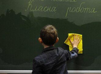 В одесских школах будут проверять место проживания детей при поступлении в первый класс