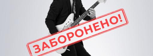 Российскому певцу Валерию Сюткину запретили въезд в Украину: его концерт в Одессе отменен