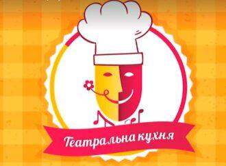«Театральная кухня»: одесская Музкомедия покажет новое кулинарное онлайн-шоу