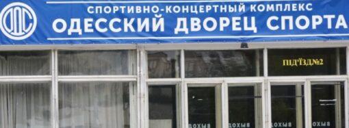 В одесском дворце спорта нашли нарушений на 600 тысяч гривен