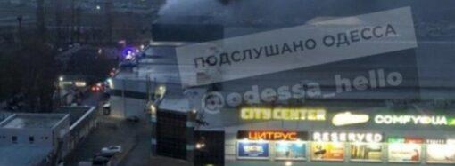 Пожар на Таирова в Одессе: очевидцы сообщили о горящем торговом центре (фото, видео)