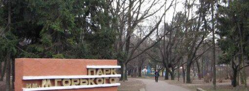 На выходных в одесском парке устроят весеннюю вечеринку