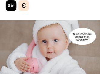 """В помощь родителям новорожденных: в Одессе заработал сервис """"Е-малыш"""""""