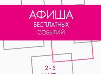 Афиша бесплатных событий Одессы на 2 – 5 марта