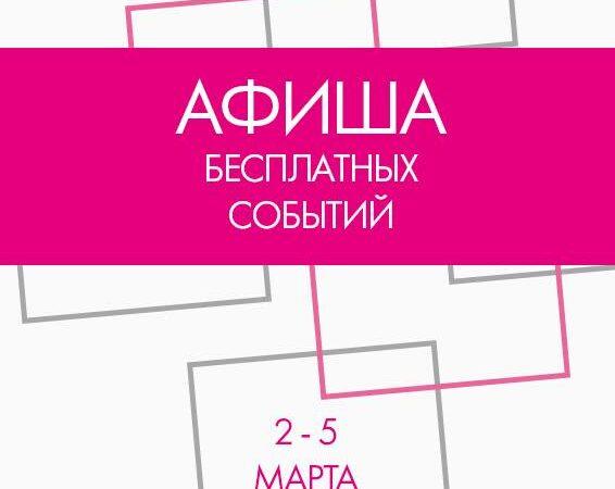 Афиша бесплатных событий Одессы на 2 — 5 марта