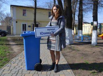 В Одесі жителі приватного сектора отримали індивідуальні сміттєві баки (фото)