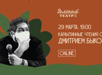 В Одессе пройдут Карантинные чтения с Дмитрием Быковым – онлайн и бесплатно