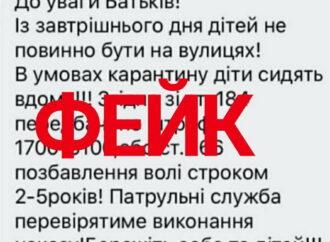 Осторожно, фейк: в Одессе опровергли информацию о запрете пребывания детей на улице