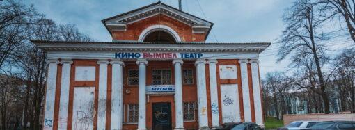 """В Одессе готовятся благоустроить сквер у кинотеатра """"Вымпел"""": как изменились его границы"""