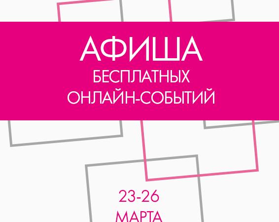 Афиша бесплатных онлайн-событий Одессы 23-26 марта