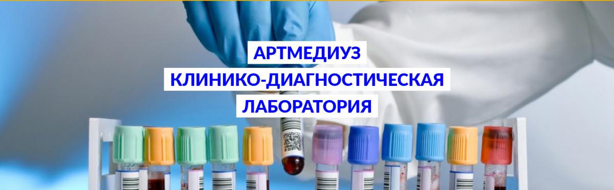 Клинико-диагностическая лаборатория «Артмедиуз»
