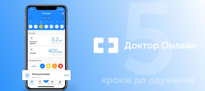 Не выходя из дома: для украинцев запустили онлайн-консультацию с врачами