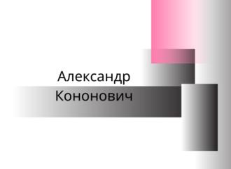 Одесский зал славы: в честь одессита Кононовича назвали астероид