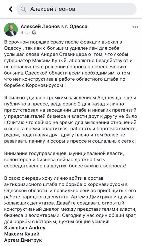 Леонов, страница ФБ