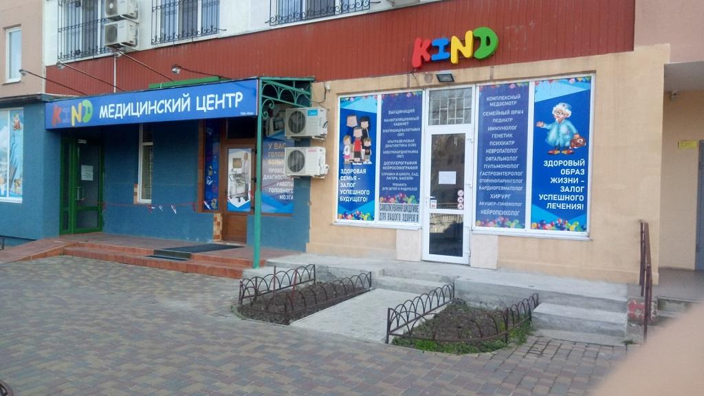 «Kind» – медицинский центр
