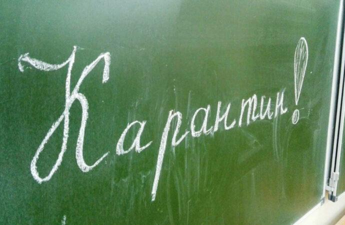 В Одессе выросло количество закрытых на карантин школьных классов