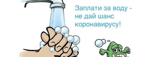 Одесситов призвали поддержать бесперебойную подачу воды