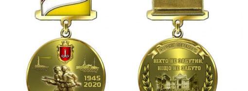 Одесских ветеранов наградят новой медалью