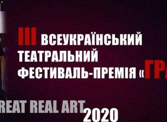 """Три спектакля одесских театров вошли в лонг-лист театральной премии """"ГРА"""""""