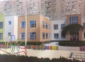 В Одессе планируют строить детский сад на 110 мест