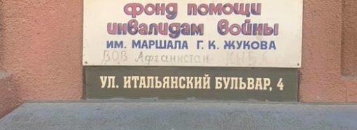В Одессе нашли в мусорном контейнере декоммунизированную вывеску (фото)