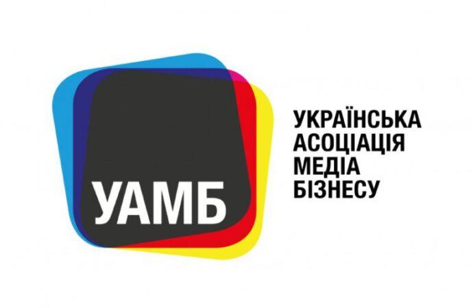 Українська Асоціація Медіа Бізнесу просить забезпечити доступ населення до преси в умовах карантину