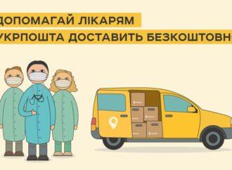"""""""Укрпочта"""" запускает бесплатную доставку посылок до больниц"""