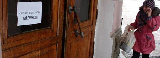 В Одессе отправили на карантин учащихся нескольких десятков школьных классов