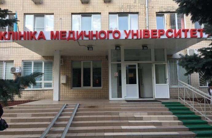 Университетскую клинику на Тенистой в Одессе не закрывают, но плановое лечение прекратили