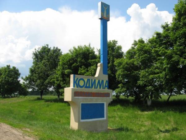 Неизведанная Одесчина: «Медовый хутор» Кодыма