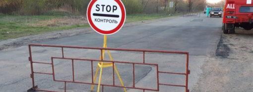 Город в Одесском регионе блокируют для въезда на время карантина