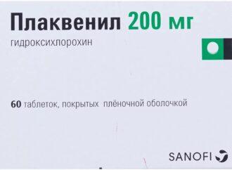 Одеська інфекційна лікарня отримала 15 упаковок препарату «Плаквеніл» для лікування коронавірусних інфекцій