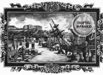 День в истории: режим торговли порто-франко в Одессе просуществовал 40 лет
