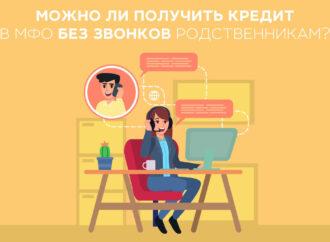 Проверенный способ получить онлайн займ без указания контактов на Incredit