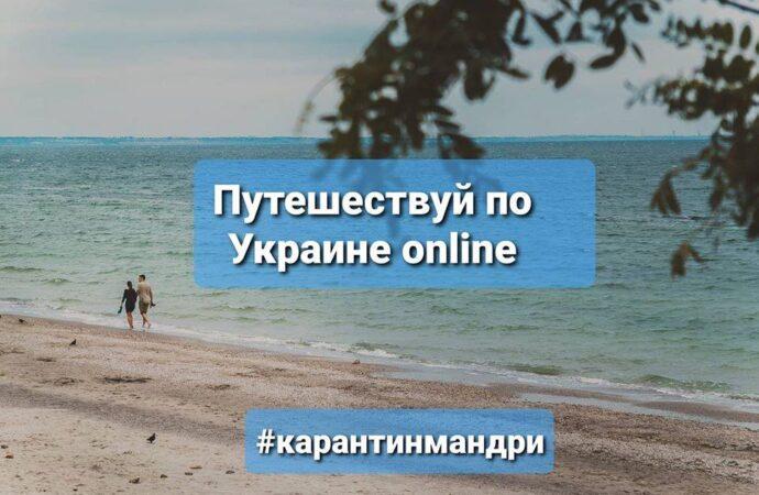 Украинские экскурсоводы зовут на онлайн-экскурсии по стране: Одесса в теме