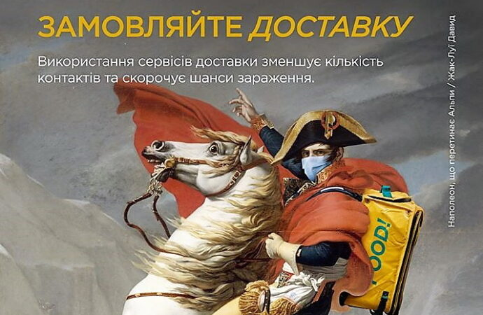 Наполеон стал курьером Glovо: великое искусство — об искусстве карантина (фото)