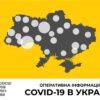 Новые случаи за ночь: сколько людей заболело коронавирусом в Одесском регионе?